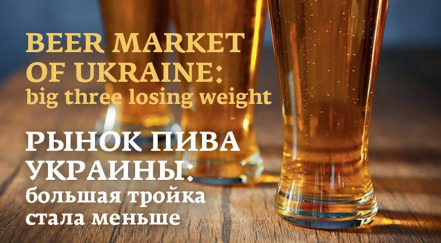 Рынок пива украины